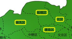 東京都区西北部医療圏域