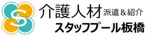 介護の派遣/職業紹介